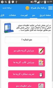 app maker 2