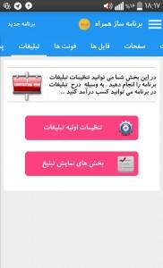 app maker 3