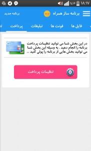 app maker 4