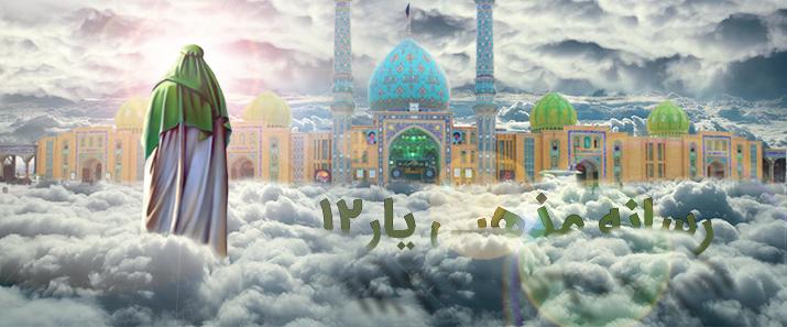رسانه مذهبی یــار12