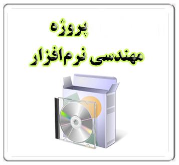 دانلود مستندات پروژه مبانی مهندسی نرم افزار - دستگاه خودپرداز ATM