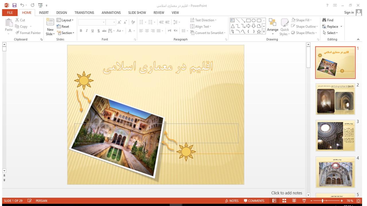 دانلود پاورپوینت اقلیم در معماری اسلامی