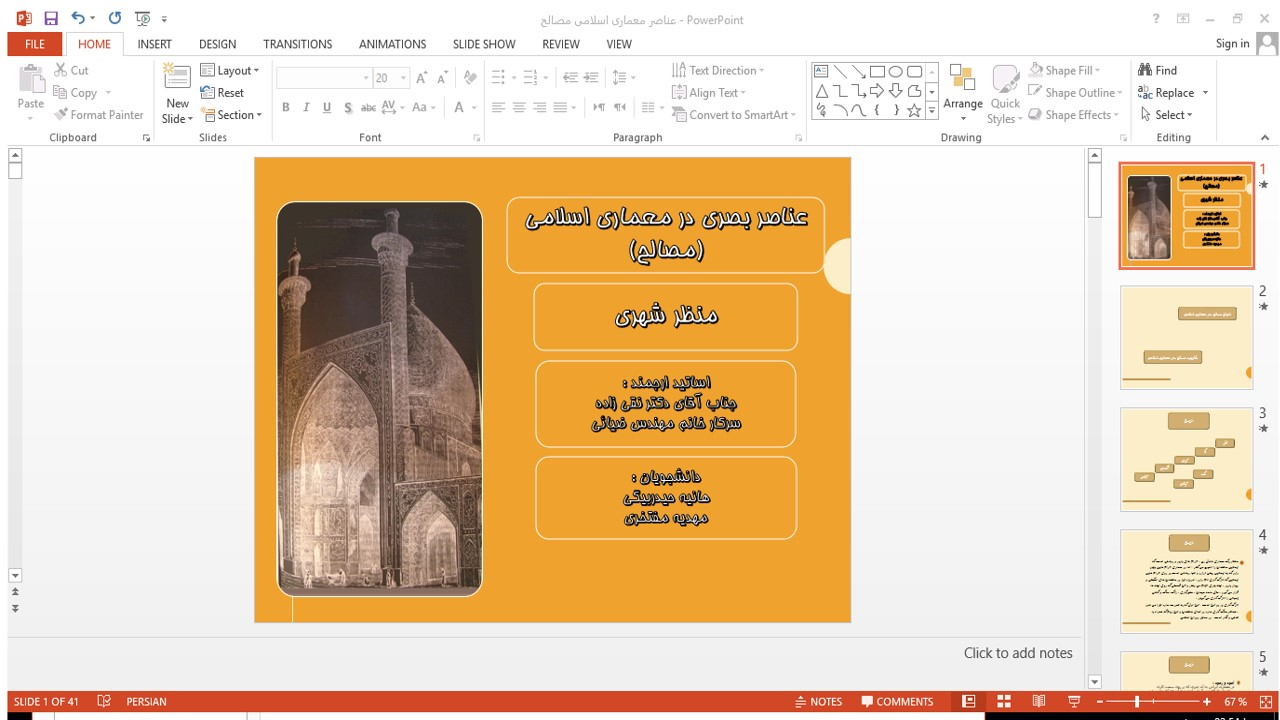 دانلود پاورپوینت عناصر بصری در معماری اسلامی (مصالح) منظر شهری