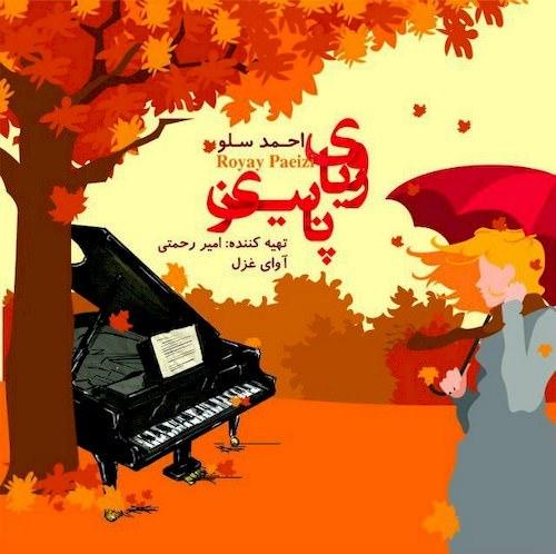 دانلود آهنگ رویای پاییز احمدرضا شهریاری