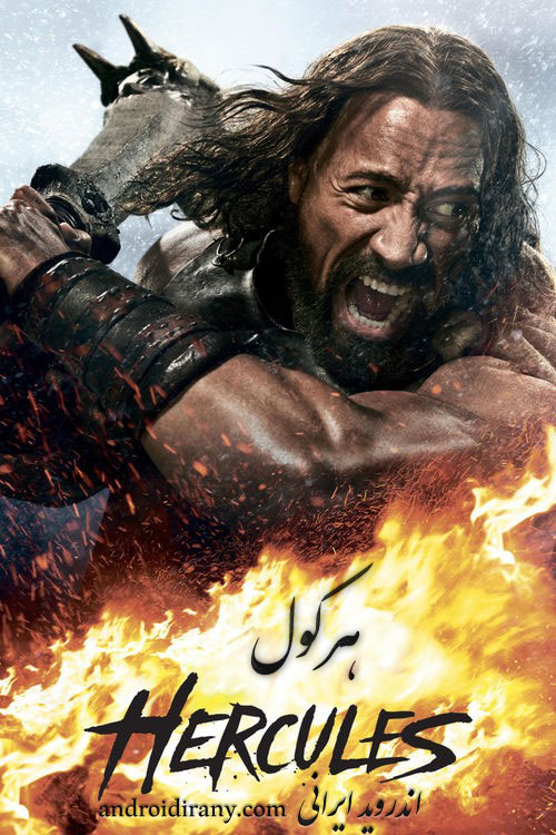 دانلود فیلم دوبله فارسی هرکول Hercules 2014