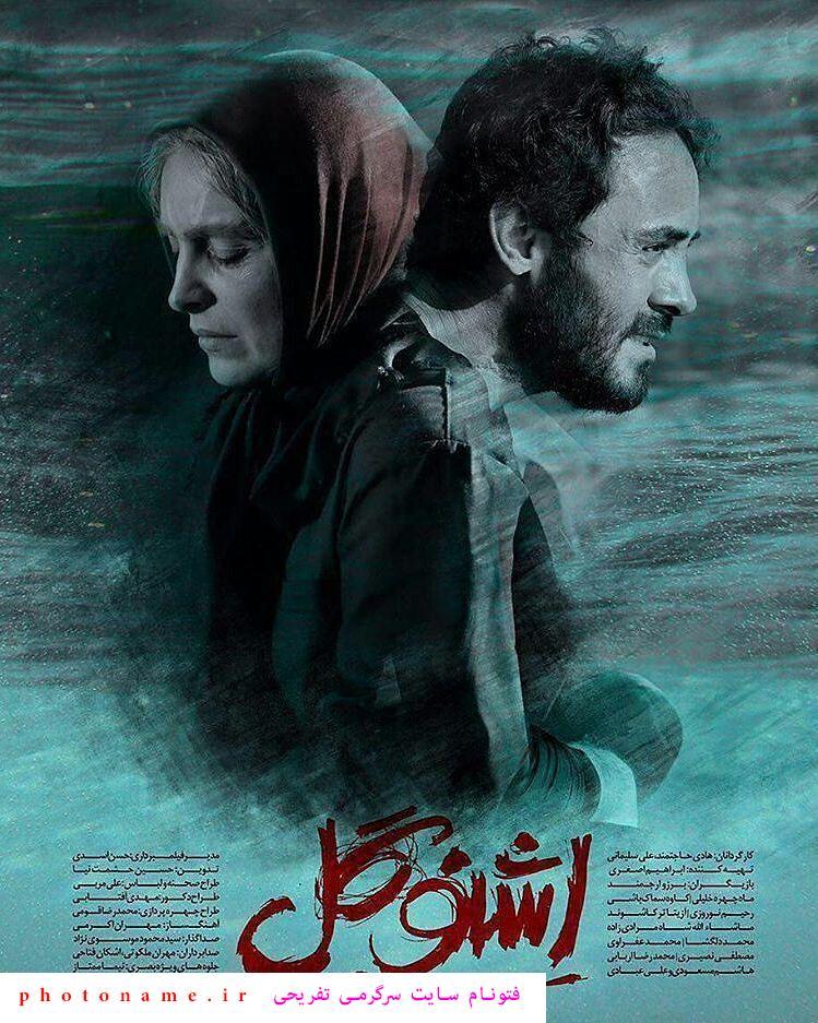 پوستر فیلم اشنوگل