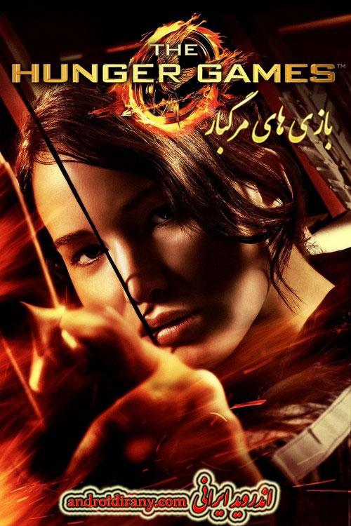دانلود فیلم دوبله فارسی بازی های مرگبار The Hunger Games 2012