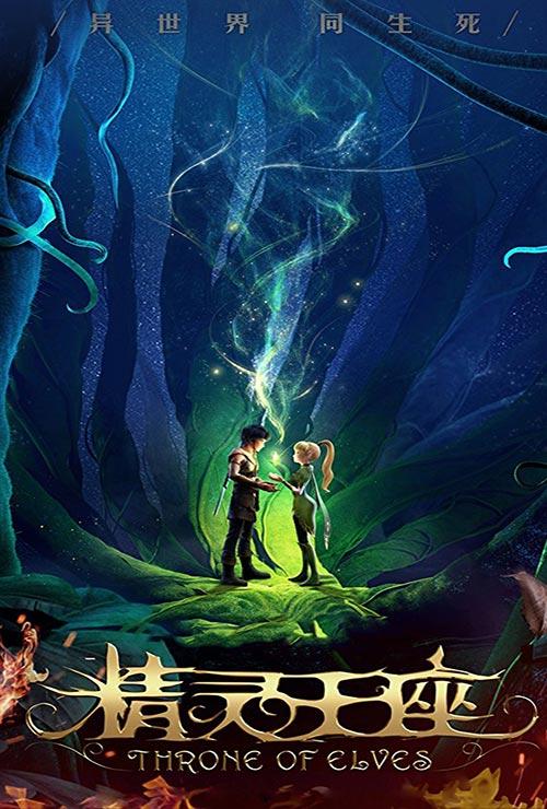 دانلود فیلم Throne Of Elves 2016 با زیرنویس فارسی