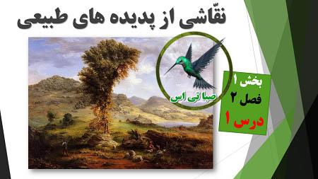 دانلود پاورپوینت نقاشی از پدیده های طبیعی (فرهنگ و هنر هفتم)