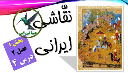 دانلود پاورپوینت نقاشی ایرانی (فرهنگ و هنر هفتم)