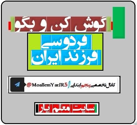 داستان فردوسی فرزند ایران
