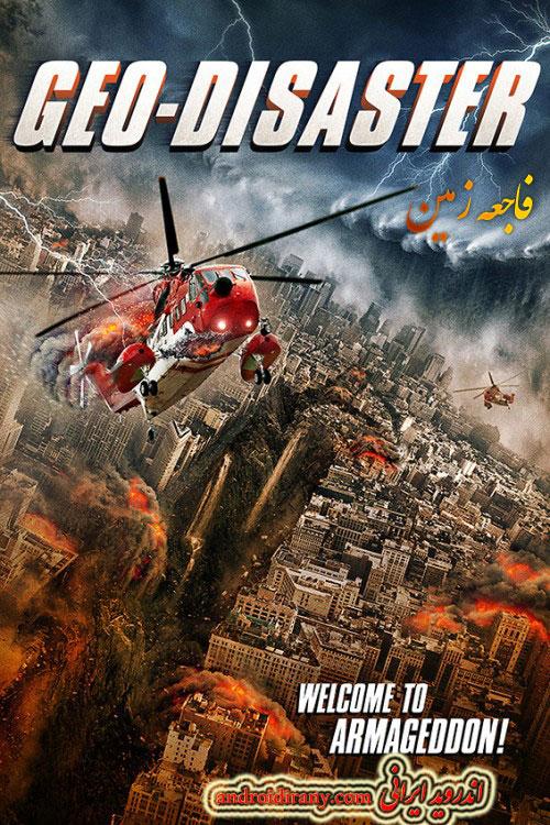 دانلود دوبله فارسی فیلم فاجعه زمین Geo Disaster 2017
