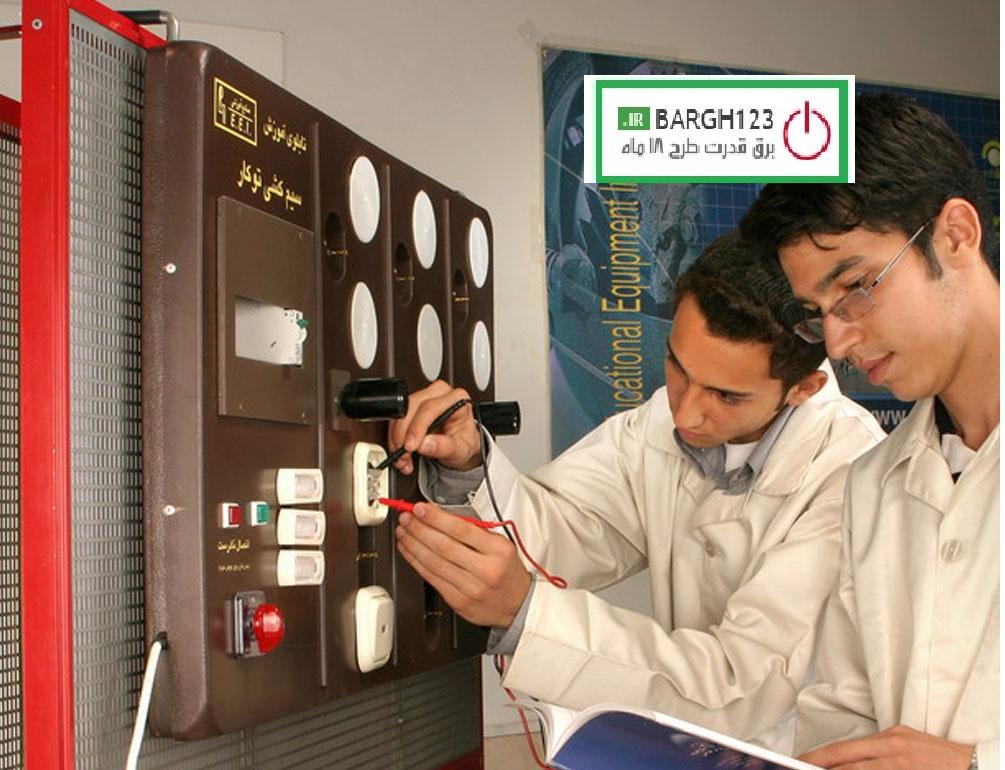 معرفی دوره های 18 ماهه  فنی حرفه ای در ایران