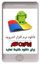 تصویر : http://rozup.ir/view/2382200/narm2.jpg