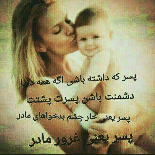 دعاي مادر