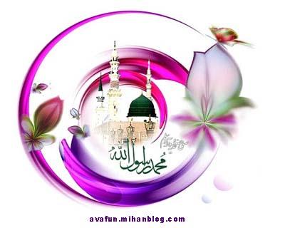 عکس نوشته به مناسبت ولادت حضرت محمد