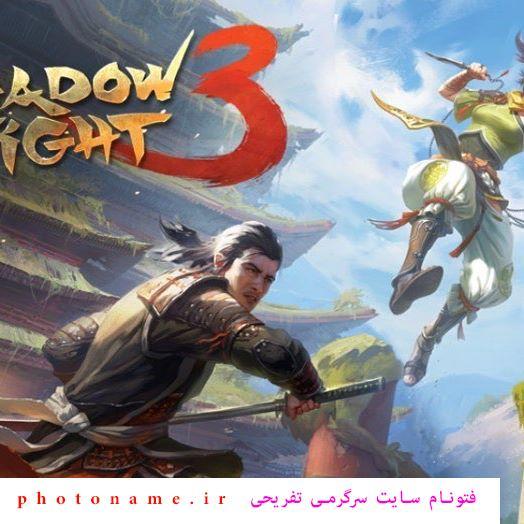 دانلود بازی shadow fight 3 برای اندروید