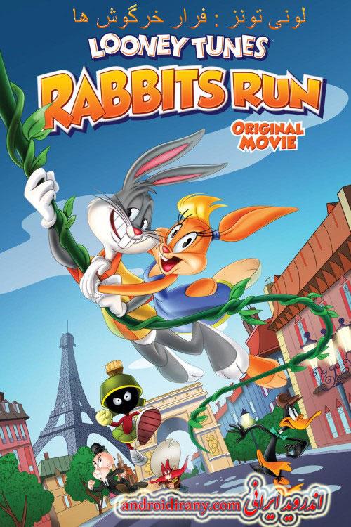 دانلود انیمیشن دوبله فارسی لونی تونز: فرار خرگوش ها Looney Tunes: Rabbits Run 2015