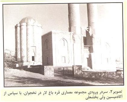 دانلود کتاب گونه شناسی معماری مساجد در جمهوری آذربایجان