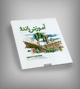دانلود کتاب آموزش راندو مرتضی صدیق