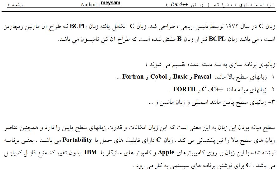 دانلود برنامه سازی پیشرفته (c وc++)