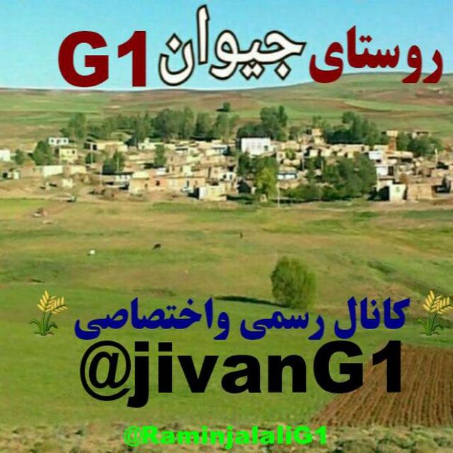 کانال تلگرام روستای جیوان