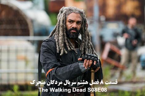 دانلود قسمت هشتم فصل 8 سریال مردگان متحرک The Walking Dead