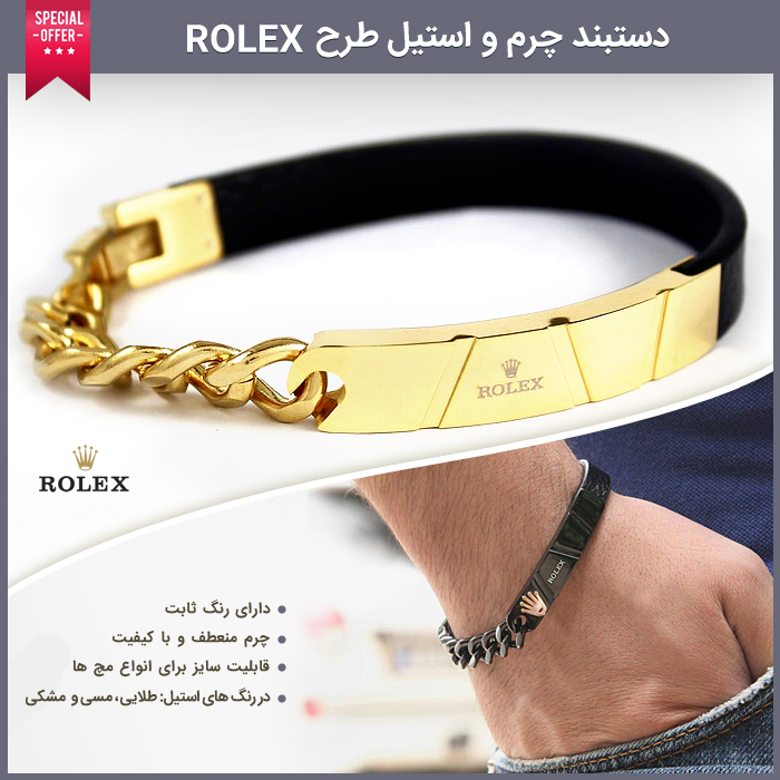 دستبند رولکس چرمی و استیل طلایی و مشکی Rolex