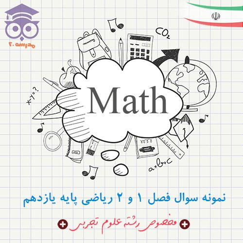 نمونه سوال فصل 1 و 2 ریاضی پایه یازدهم