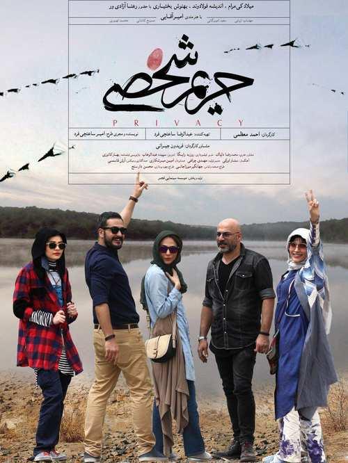 دانلود فیلم حریم شخصی - Harime Shakhsi film
