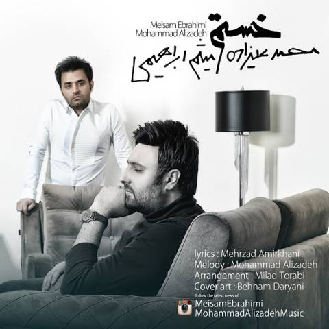نسخه بیکلام آهنگ خستم از محمد علیزاده& میثم ابراهیمی