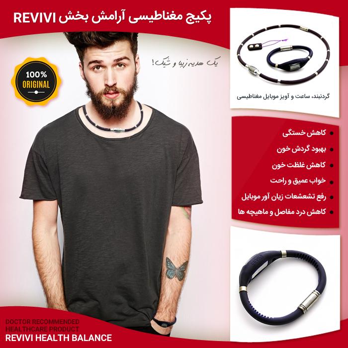 خرید اینترنتی پکیج (ساعت،گردنبند،آویز موبایل) مغناطیسی آرامش بخش Revivi