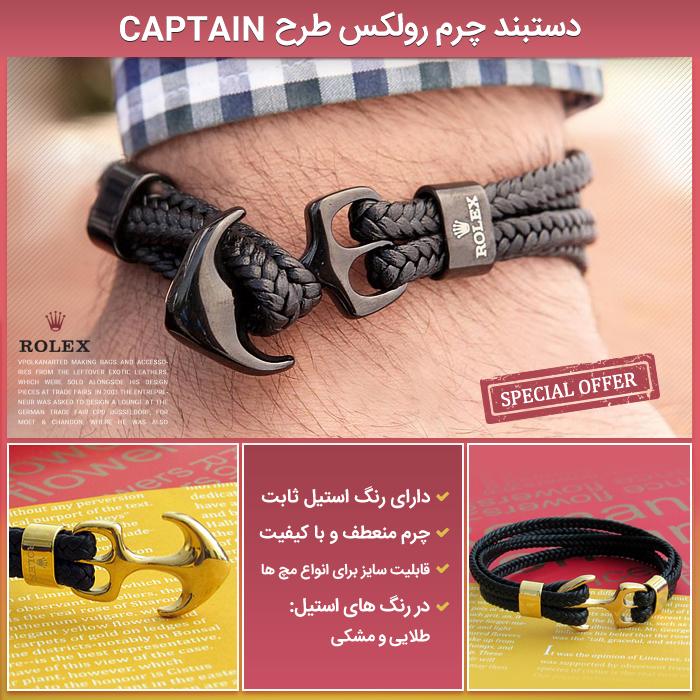 خرید دستبند رولکس چرمی طرح Captain طلایی و مشکی