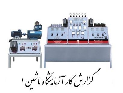 دانلود گزارش کار آزمایشگاه ماشین 1