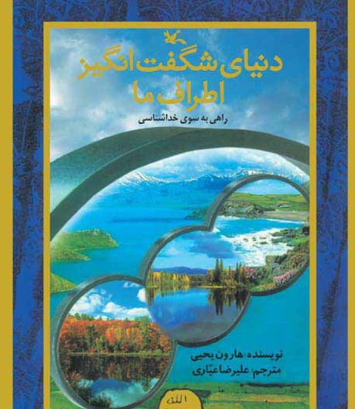 دانلود کتاب دنیای شگفت انگیز اطراف ما اثر هارون یحیی