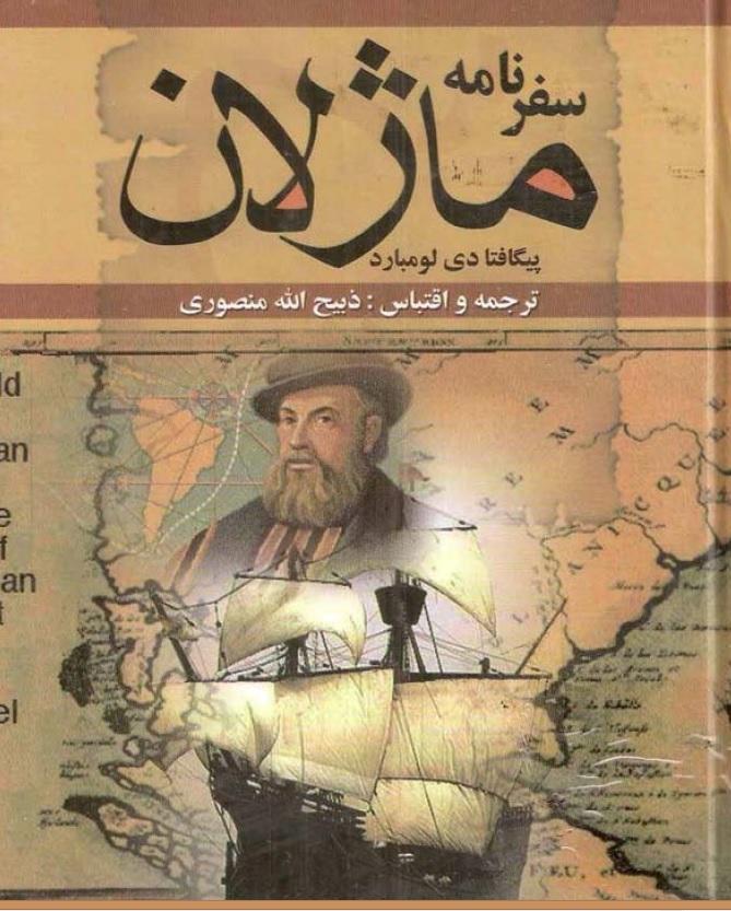 دانلود کتاب سفرنامه ماژلان اثر ذبیح الله منصوری