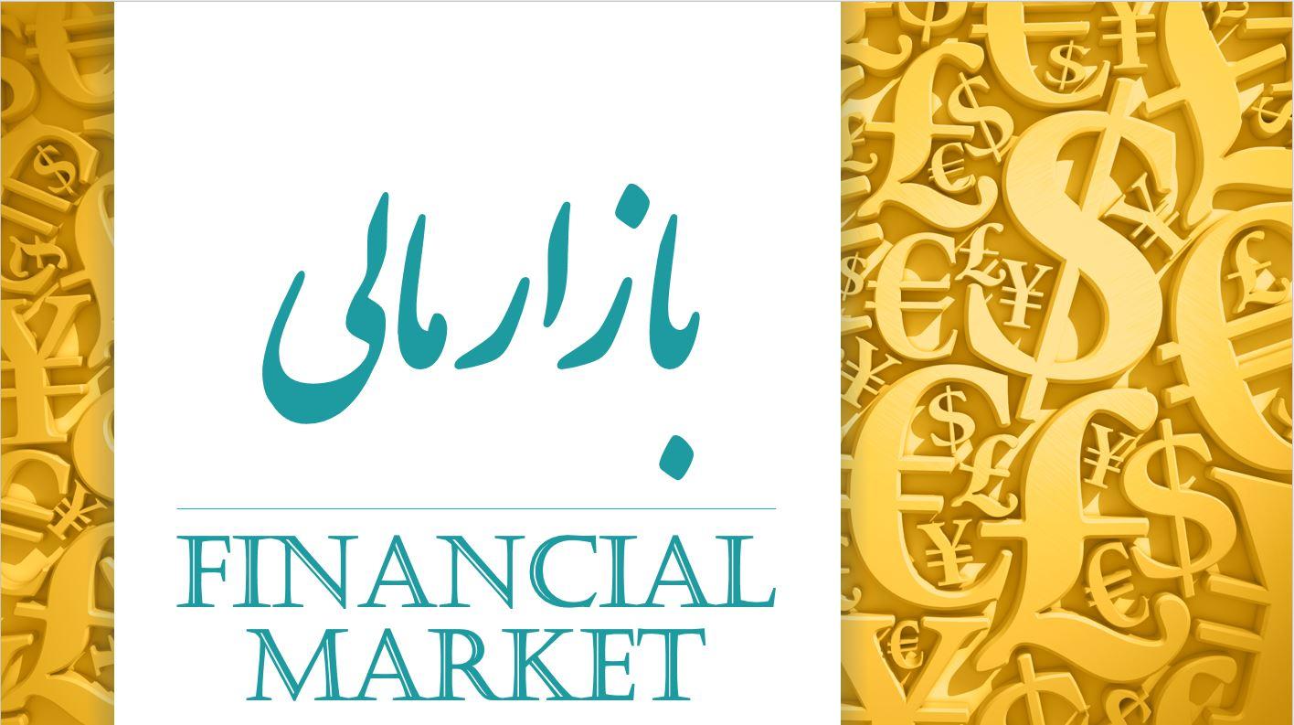 دانلود پاورپینت بازارهای مالی