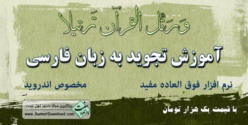 نرم افزار «آموزش تجوید به زبان فارسی»