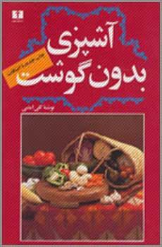 دانلود کتاب آشپزی بدون گوشت
