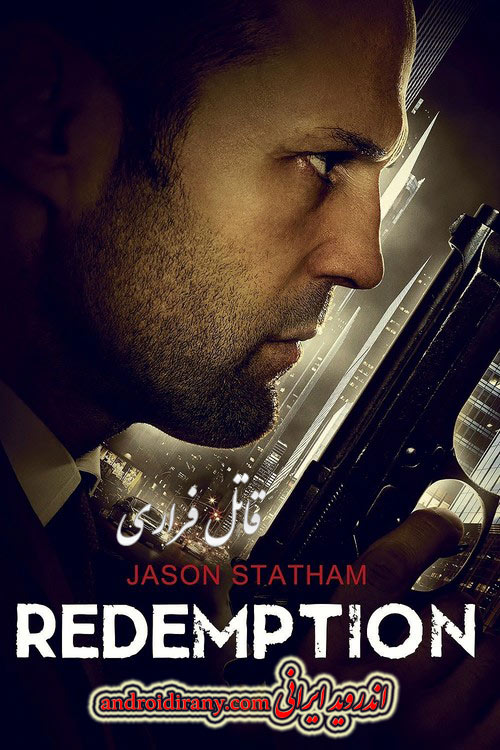 دانلود فیلم دوبله فارسی قاتل فراری Redemption 2013