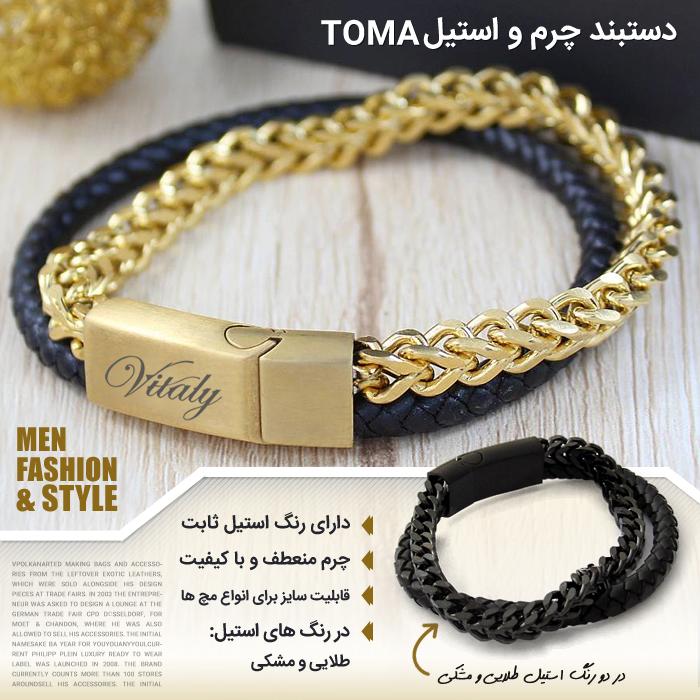 خرید دستبند دوتکه ویتالی مدل چرمی و استیل Toma