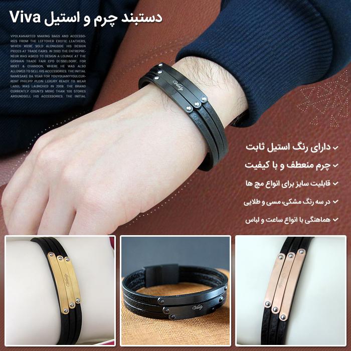 دستبند چرم و استیل جدید و شیک ویوا در 3 رنگ