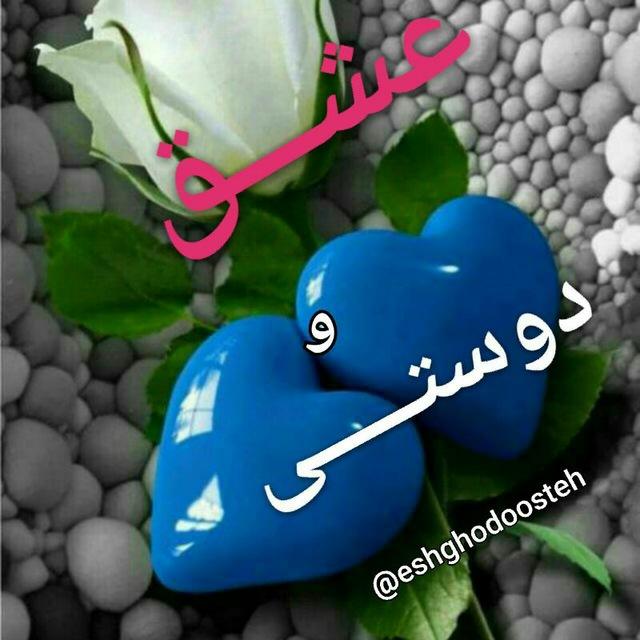 کانال تلگرام عشق و دوستی