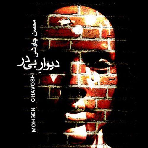 نسخه بیکلام آهنگ دیوار بی در از محسن چاوشی
