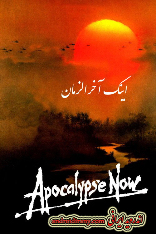 دانلود فیلم دوبله فارسی اینک آخرالزمان Apocalypse Now 1979