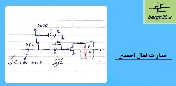 مدارات فعال احمدی