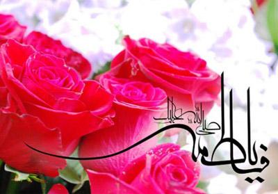 زندگی نامه حضرت زهرا سلام الله علیها