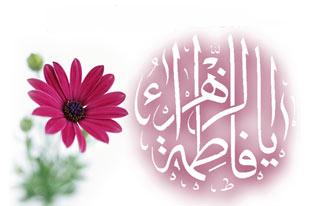 گوشه اى از زندگانى حضرت فاطمه زهرا (سلام الله عليها)