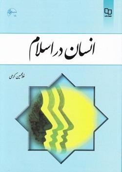 دانلود فایل انسان در اسلام