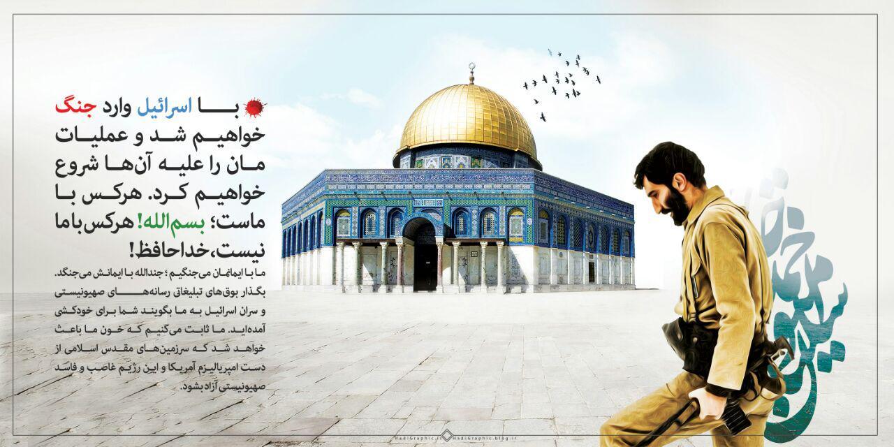 جمله زیبا از حاج_احمد_متوسلیان در مورد جنگ با اسرائیل